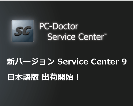 PC 診断 / コンピュータ診断